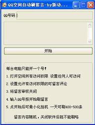 新动力QQ空间自动刷留言工具下载 1.0 免费绿色版 比克尔下载