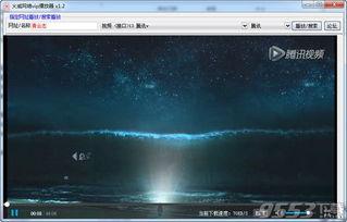 VIP视频免费播放软件 火威网络vip播放器 V1.2 绿色免费版下载 9553下...