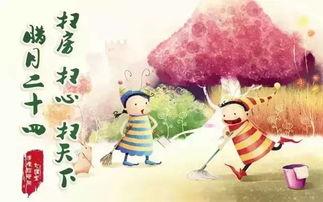 碎尘楚歌残碎-扫   尘   扫尘又称除尘、除残、掸尘、打埃尘等,是中国民间春节传统...