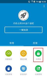 U11 应用锁的设置和使用 HTC官方社区