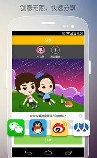 ...pp下载 安卓手机漫画制作软件 v3.3 免费最新版