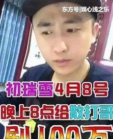 快手 网红散打哥日赚100万RMB,初瑞雪狂刷120万