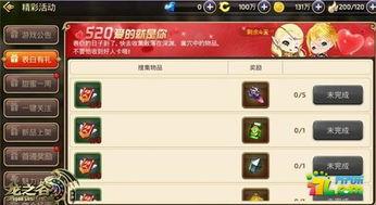 520 手游 qq图片