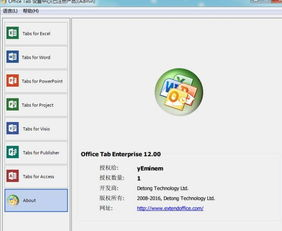 Office Tab Enterprise 13.10 中文免费版下载