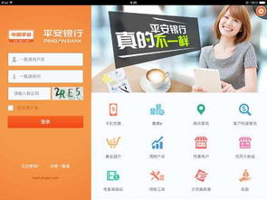 平安银行发布口袋银行App 系橙子银行平安信用卡整合