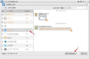 手机版QQ聊天记录怎么恢复 苹果QQ记录恢复方法 iPhone手机QQ聊天...