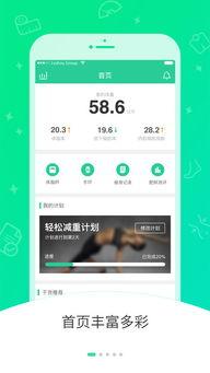 好享瘦app下载 好享瘦iPhone iPad版下载 v2.6.0