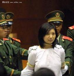 被执行死刑的美女犯人