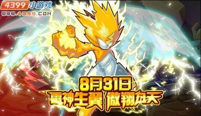 雷翼城主-剧情结束后,最后预告,   8月31日   ,雷伊将生成雷神之翼,超进化指...