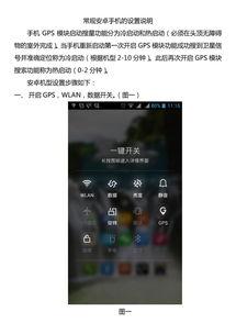 武汉大学校园环跑手机无法定位的解决指导