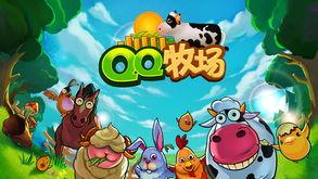 QQ牧场 for iPhone 1.21QQ牧场 应用软件 360论坛 360安全中心 国内...