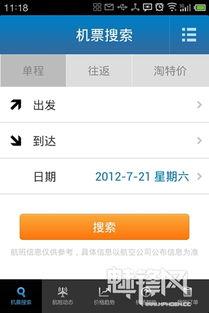 ....0.2 实时查询航班信息 机票预订