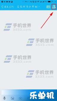 手机QQ如何转让QQ群