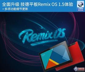 全面升级 技德平板Remix OS 1.5体验