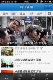 腾讯新闻手机客户端四川页卡4月10日正式上线
