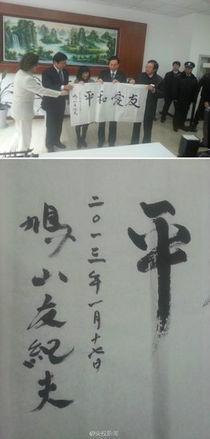 【形容山的词语】形容山的词语二字-今天,日本前首相鸠山由纪夫在南京大屠杀纪念馆提字