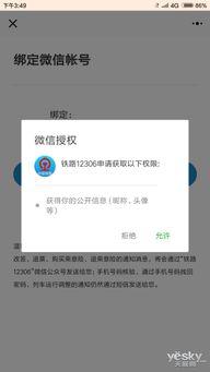 12306微信通知功能上线 微信公众号发送购票 退改通知