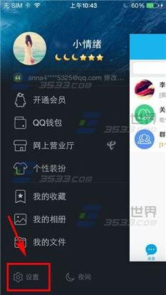 ...【2G或3G下自动接收图片】.(如下图)-手机QQ非WIFI情况下自动...