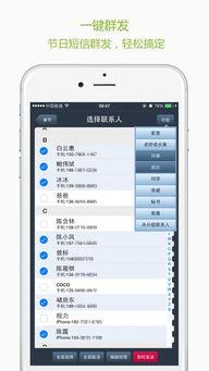 手机QQ如何群发祝福?