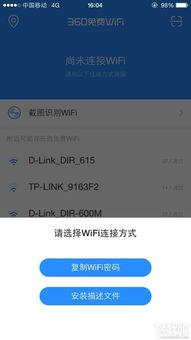 如何设置360免费wifi