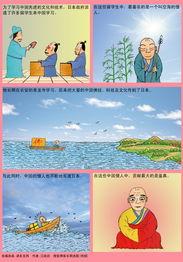 疯狂的历史书 40 盛唐时期,日本是怎样向中国学习的
