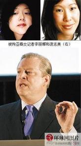2名美国女间谍在朝鲜受审 戈尔欲私下赴朝领人-全球 女间谍 的秘密生活