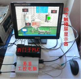 三菱PLC与西门子PLC驱动控制15寸触摸屏显示器实例