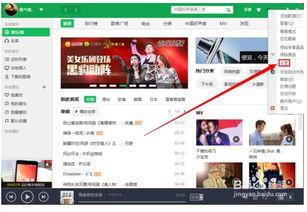 QQ音乐怎么搜索已有歌曲列表的音乐