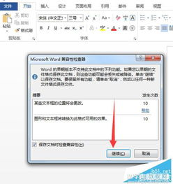 qq上传文件失败提示有风险解决方法