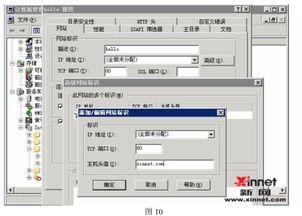 ...连接数的设置.(如图11)-Windows 2003下Web服务器配置