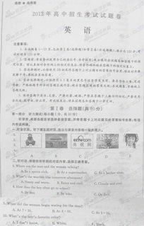 ...内蒙古包头中考英语试题 完整版