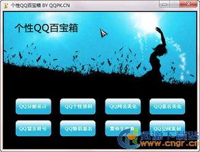 下载地址 个性QQ百宝箱 6.0 绿色版