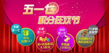 中国移动积分商城 积分狂欢节
