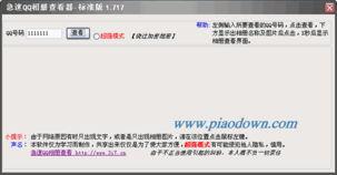 飘荡软件站 查看加密QQ空间相册工具 急速QQ相册查看器 v1.717下载