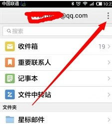 QQ邮箱iPhone版下载 手机QQ邮箱2019