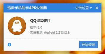 QQ好友恢复助手下载 QQ恢复助手安卓版 1.0 极光下载站