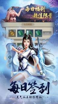 踏仙途 踏仙途安卓 ios版下载预约 3454手机游戏