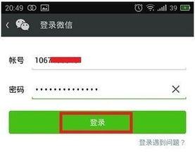 微信公共账号怎么申请