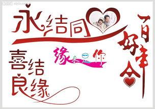 结婚 新年 永结同心 原来是你 百年好合 喜结良缘 礼仪 文化艺术 传统文...