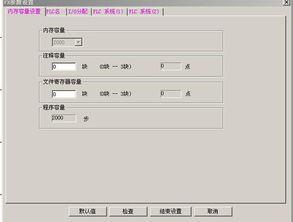 请问高手,三菱plc下载程序出错