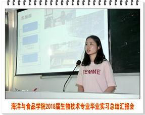 首先,张佳佳同学介绍了他们在泉美生物科技有限公司的实习工作,...