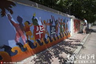 年6月13日,长春市一所大学内出现超长的毕业涂鸦墙,毕业墙的前身...