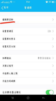 手机QQ群资料卡怎么改 截图