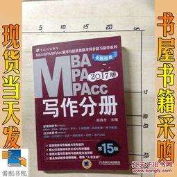 2017版mbampampacc写作分册新改版