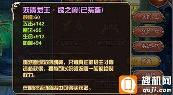 购买妖魇君主-魂之翼礼包.   礼包价格   :5280钻石   礼包内容   :妖...