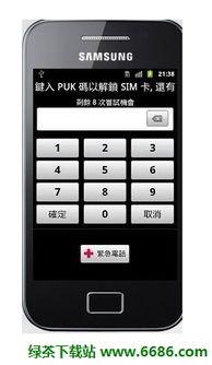 手机PUK锁定解锁