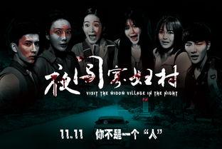 11月18日光棍节后 夜闯寡妇村 一探究竟