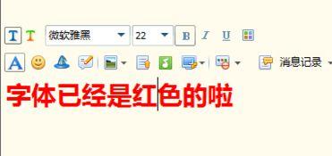 QQ聊天字体颜色如何改变 QQ聊天字体颜色改变教程