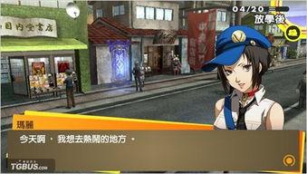 PSV 女神异闻录4黄金版 公开大量中文版游戏画面