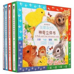 找朋友系列神奇立体书 套装全4册 中英双语